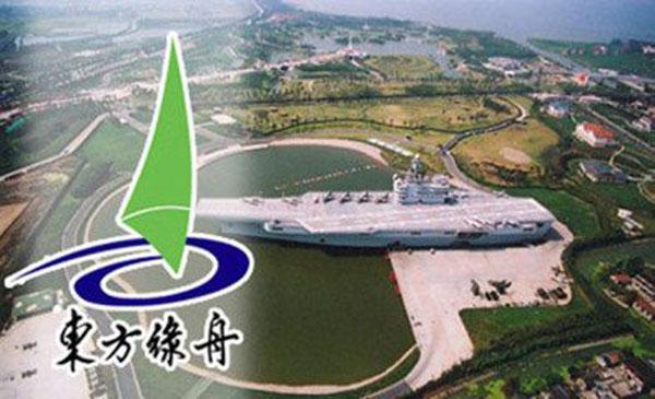上海市公共安全教育实训基地----东方绿舟项目